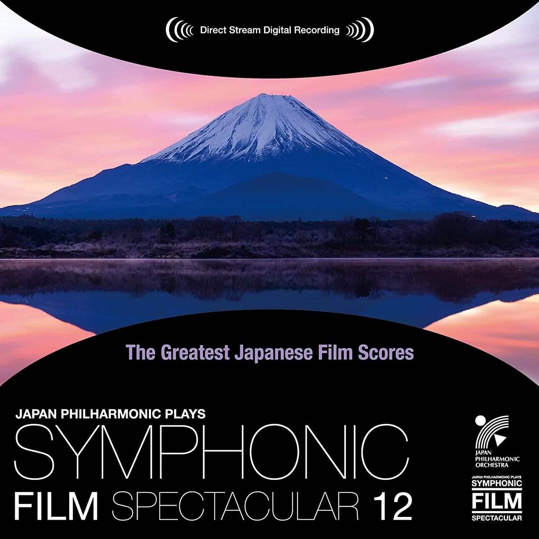 東京音楽大学連携作品「日本映画音楽の巨匠たち シンフォニック・フィルム・スペクタキュラー 12」について