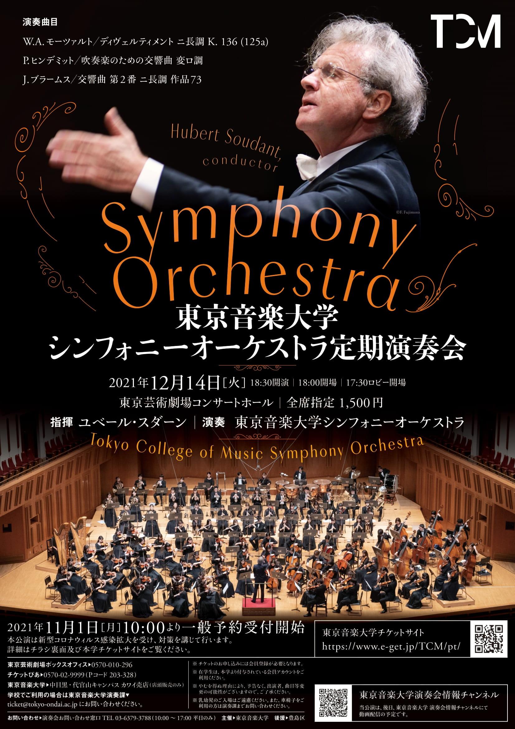 東京音楽大学シンフォニーオーケストラ定期演奏会