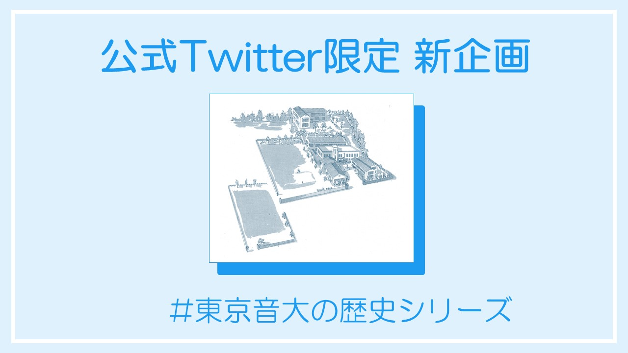 公式Twitter限定の新企画「東京音大の歴史シリーズ」をスタートしました