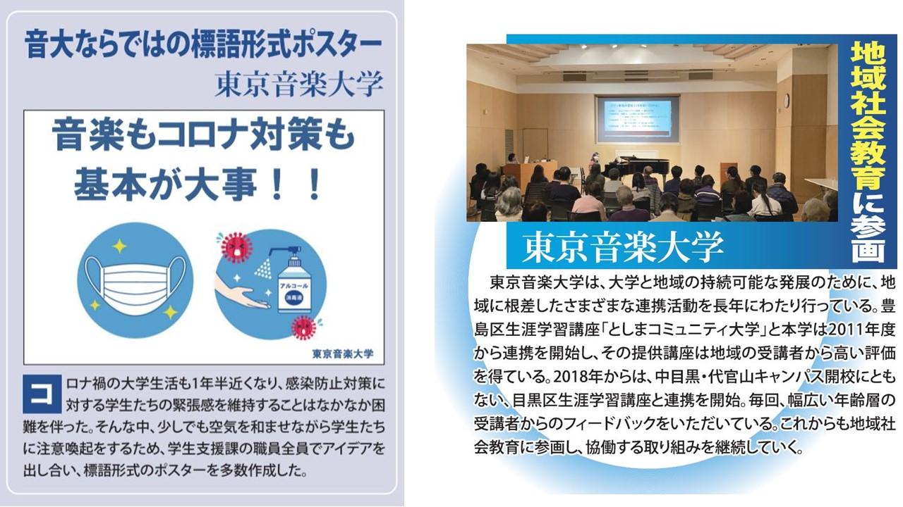 教育学術新聞 2021年9月1日(水)/2021年10月6日(水)の「キャンパス万華鏡」のコーナーで本学が紹介されました